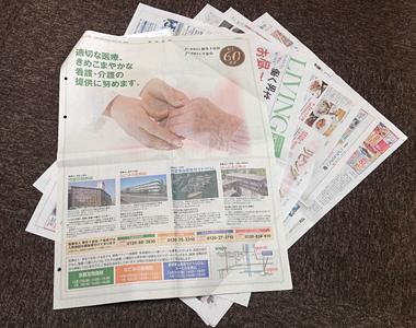 新聞・カタログチラシ01